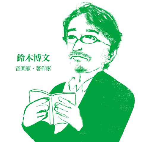 ワタシの一行 | 鈴木博文