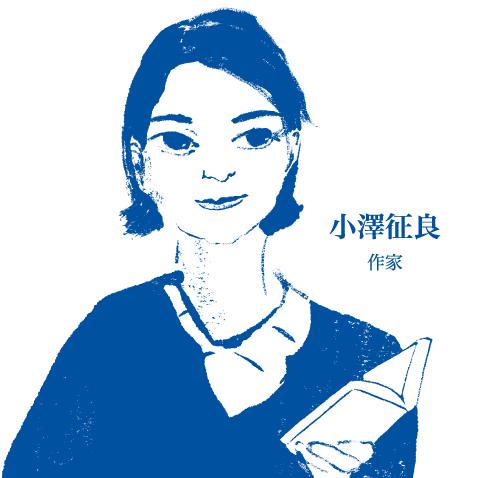征良 小澤