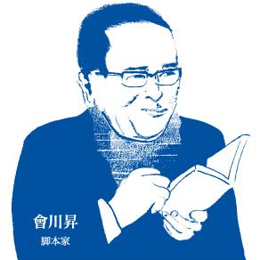 會川昇 : 誰が描いてるの?新潮...